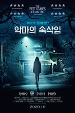 Póster Echoes of Fear (720p)