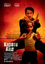 Póster Karate Kid (720p)