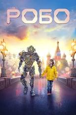 Póster Mi Amigo Robot (720p)